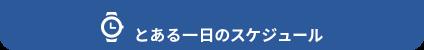 sanei_recruit_tag3